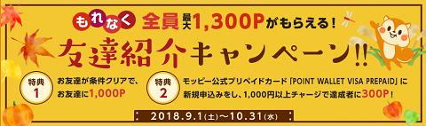 モッピー 紹介キャンペーン201810