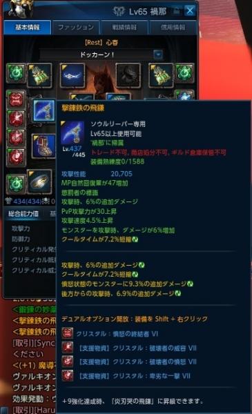 TERA_ScreenShot_20171107_221047.jpg