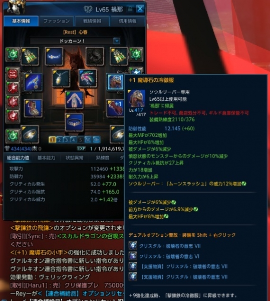 TERA_ScreenShot_20171107_221059.jpg