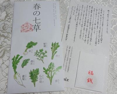 nanakusa2018 1 3