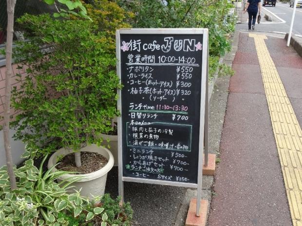街CAFE JUN@川口 (2)