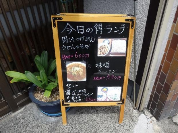 平野屋@川口8-4 (3)