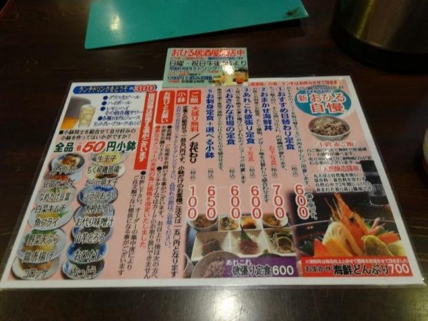 すずめのお宿@お茶の水8-22 (1)