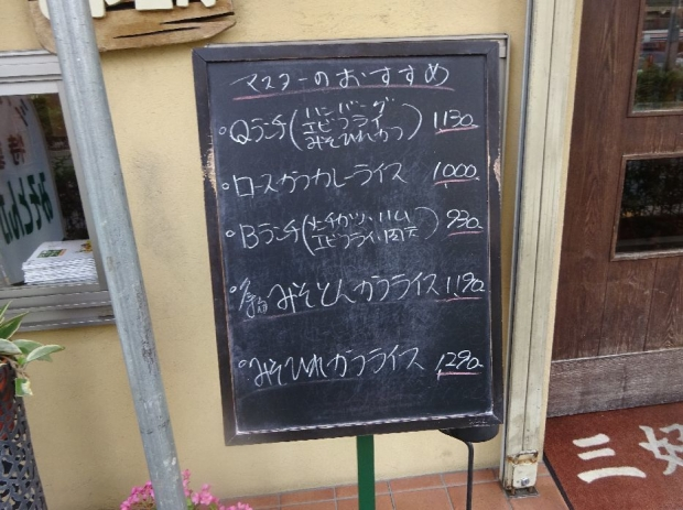 三好弥@入谷 (3)