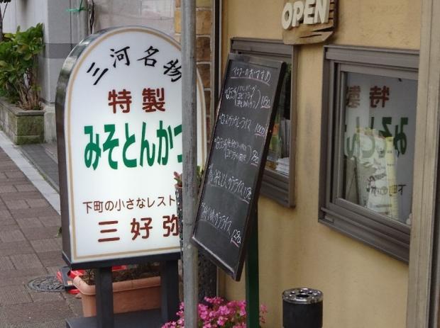 三好弥@入谷 (4)