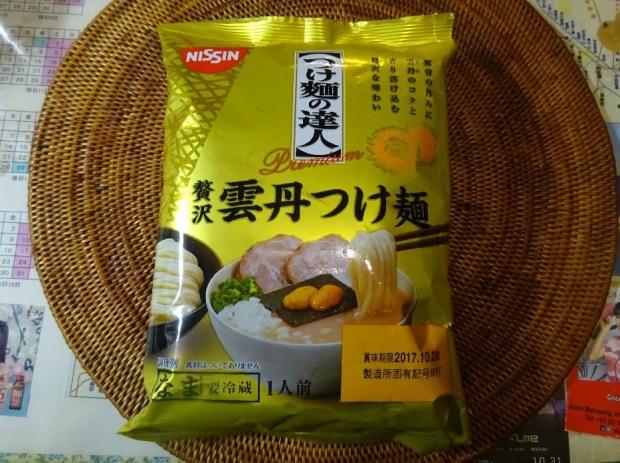 雲丹つけ麺_(1)