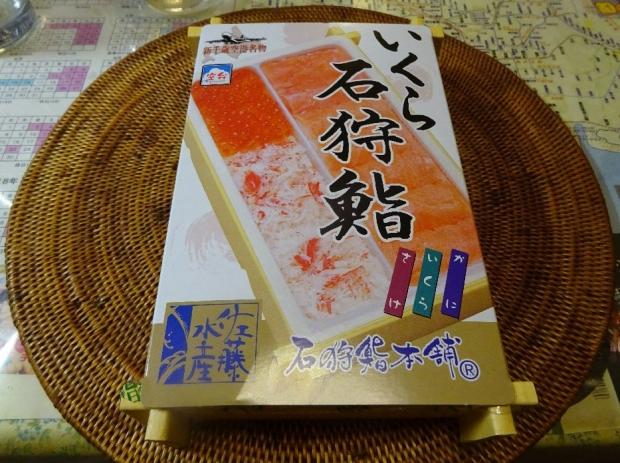 いくら石狩鮨_(1)