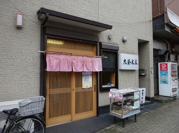 大釜本店 (1)