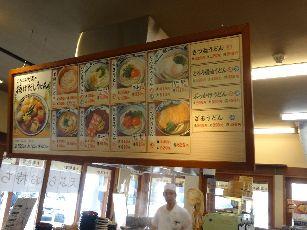 丸亀製麺@川口_(3)