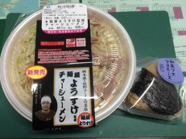 麺屋ようすけ@ローソン (1)
