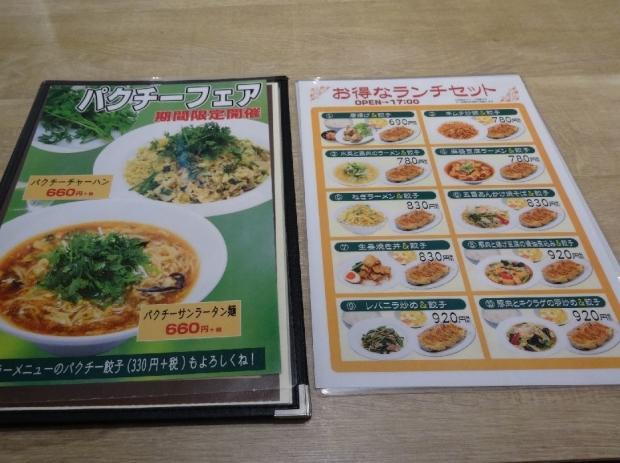 東京餃子軒@川口 (3)