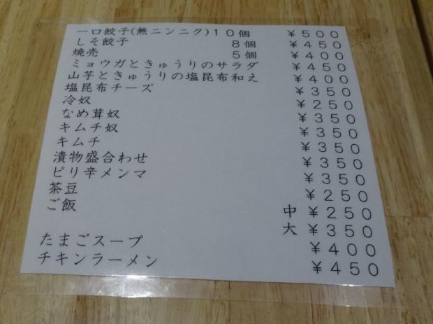 関山@名古屋 (3)
