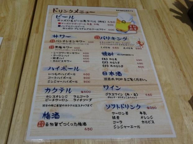 関山@名古屋 (4)
