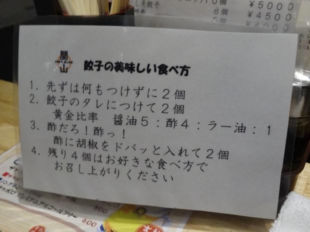 関山@名古屋 (12)