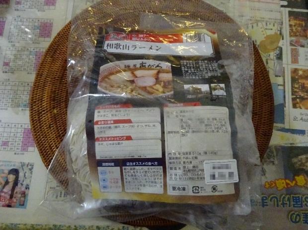 麺屋あがら (1)