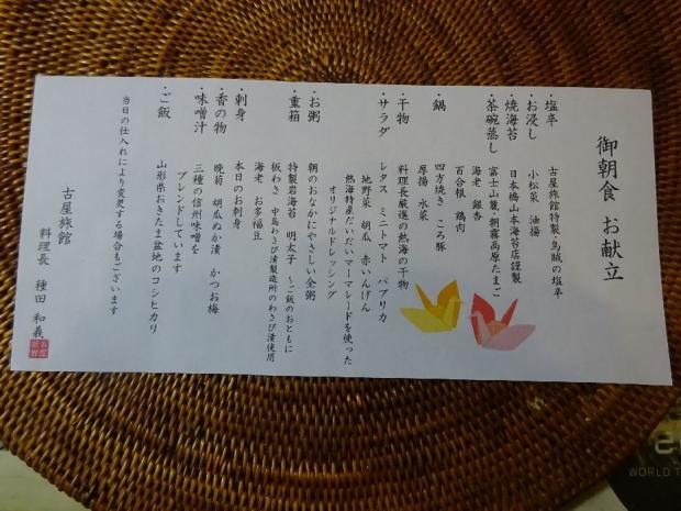 古屋旅館メニュー (1)