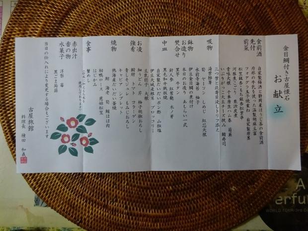 古屋旅館メニュー (2)