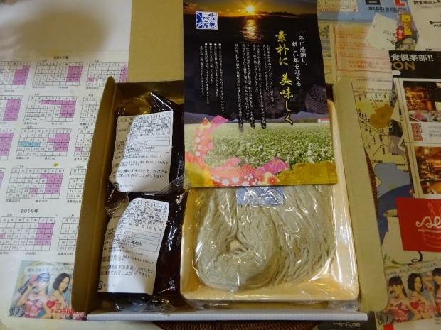 年越し蕎麦 (1)