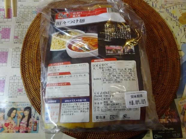 坦々つけ麺@取り寄せ (1)