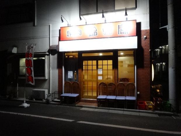 錦山閣@西川口 (2)