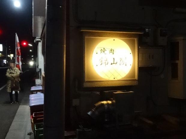 錦山閣@西川口 (4)