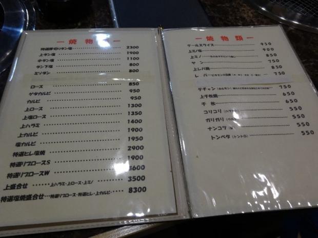 錦山閣@西川口 (5)