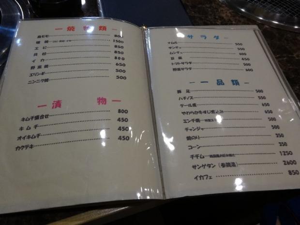 錦山閣@西川口 (6)