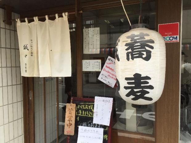 誠や9号店 (2)