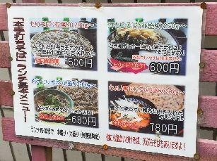 誠や9号店 (4)