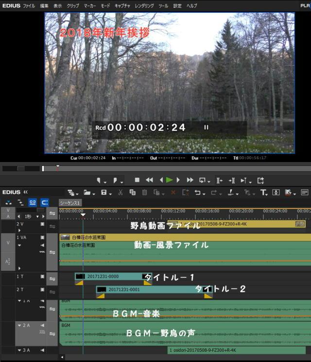 20180102 編集画面-2