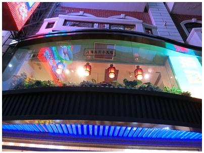泰康湯包館2