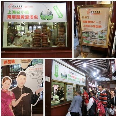 南翔饅頭店1