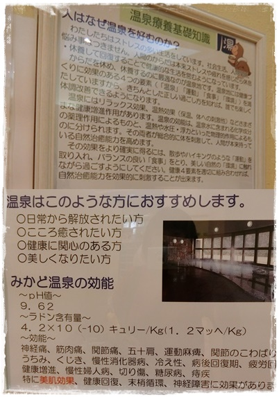 みかど温泉23