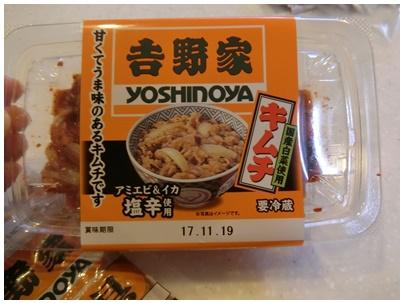 吉野家牛焼肉丼とキムチ1