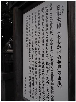 井戸寺10