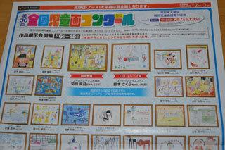 全国児童画コンクールのチラシ