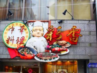 中華街UP2