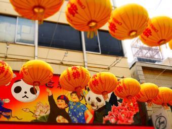 中華街UP3