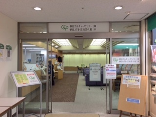 朝日カルチャー 横浜教室 ツボ2