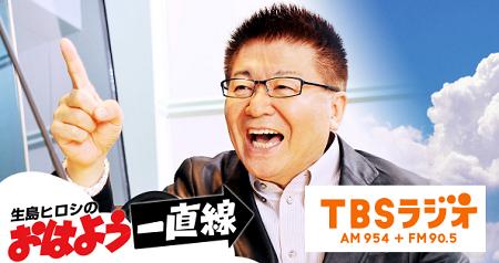 tbsラジオ 生島ヒロシ 2017