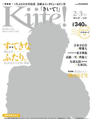 2018 Kiite! 最終巻 きむたく