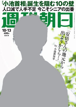 週間朝日 松潤 2017