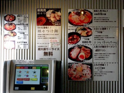麺や_くう_メニュー