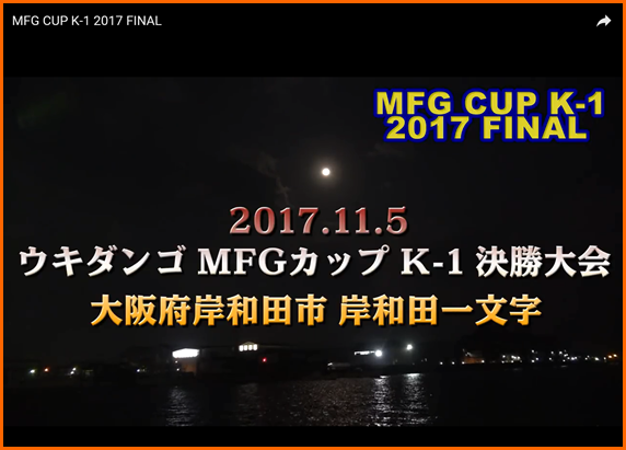 20180116_K-12017FINAL_douga