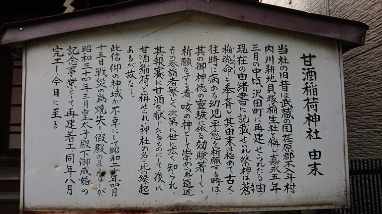 02_不入斗甘酒稲荷神社由来