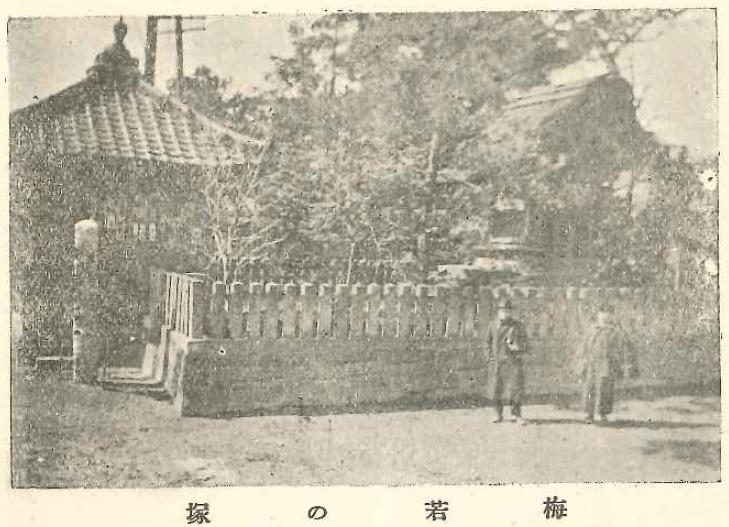 07 上代の東京と其周囲p86梅若塚写真