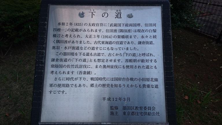 01 下の道
