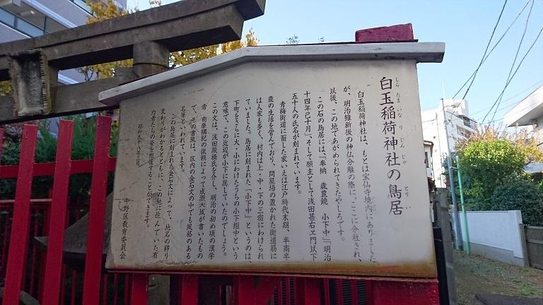 06 中野坂上白玉稲荷神社鳥居解説板