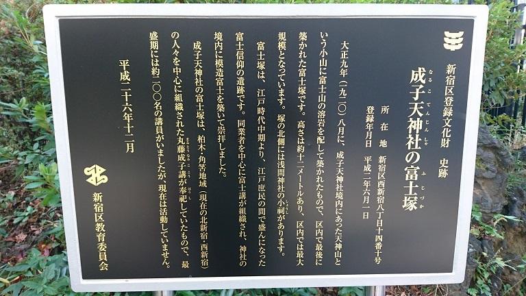 06 成子天神社富士塚解説
