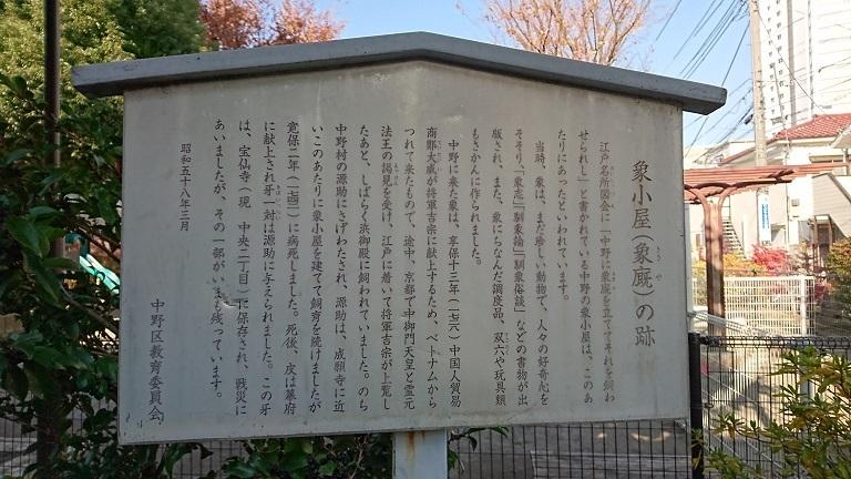 02中野坂上象廐跡